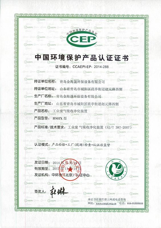 中國環境保護產品認證證書