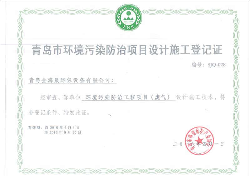 青島市環境污染防治項目設計施工登記證