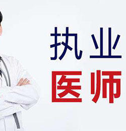 临床执业医师