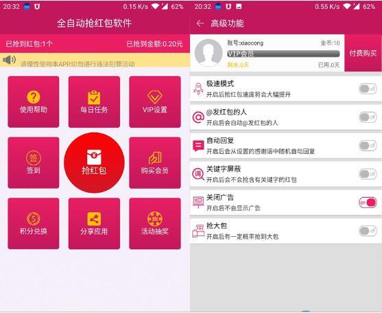 安卓免费版-微信挂机全自动抢红包神器v1.1.2.1