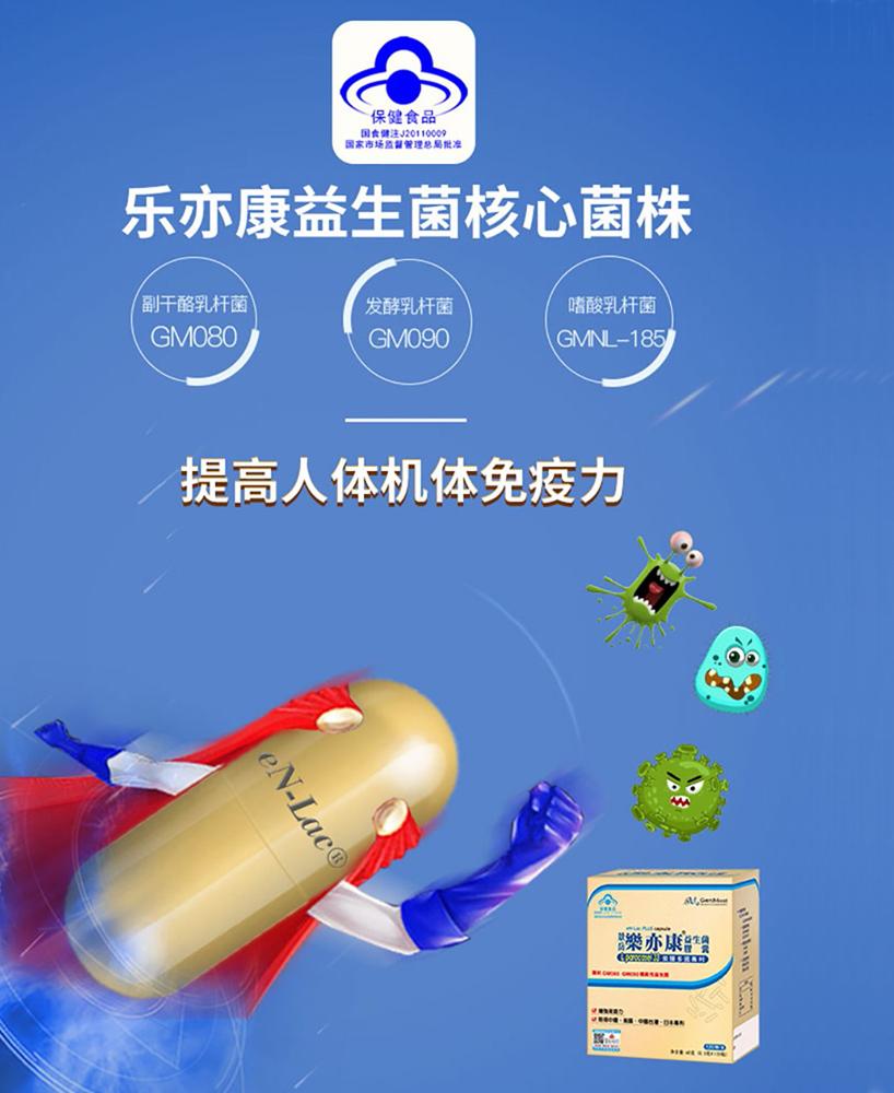 台湾乐亦Ψ 康益生菌胶囊