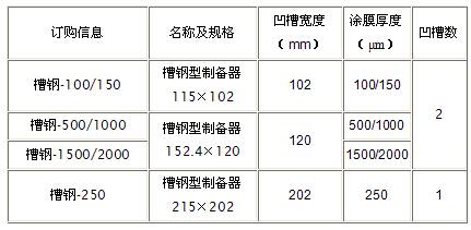 固定式湿膜制备器40.png