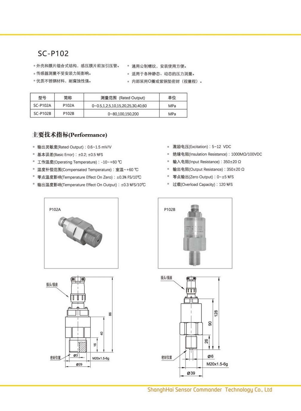 尚测科技产品选型手册 V1.3_页面_30_调整大小.jpg