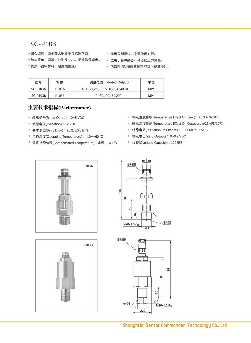 尚测科技产品选型手册 V1.3_页面_32_调整大小.jpg