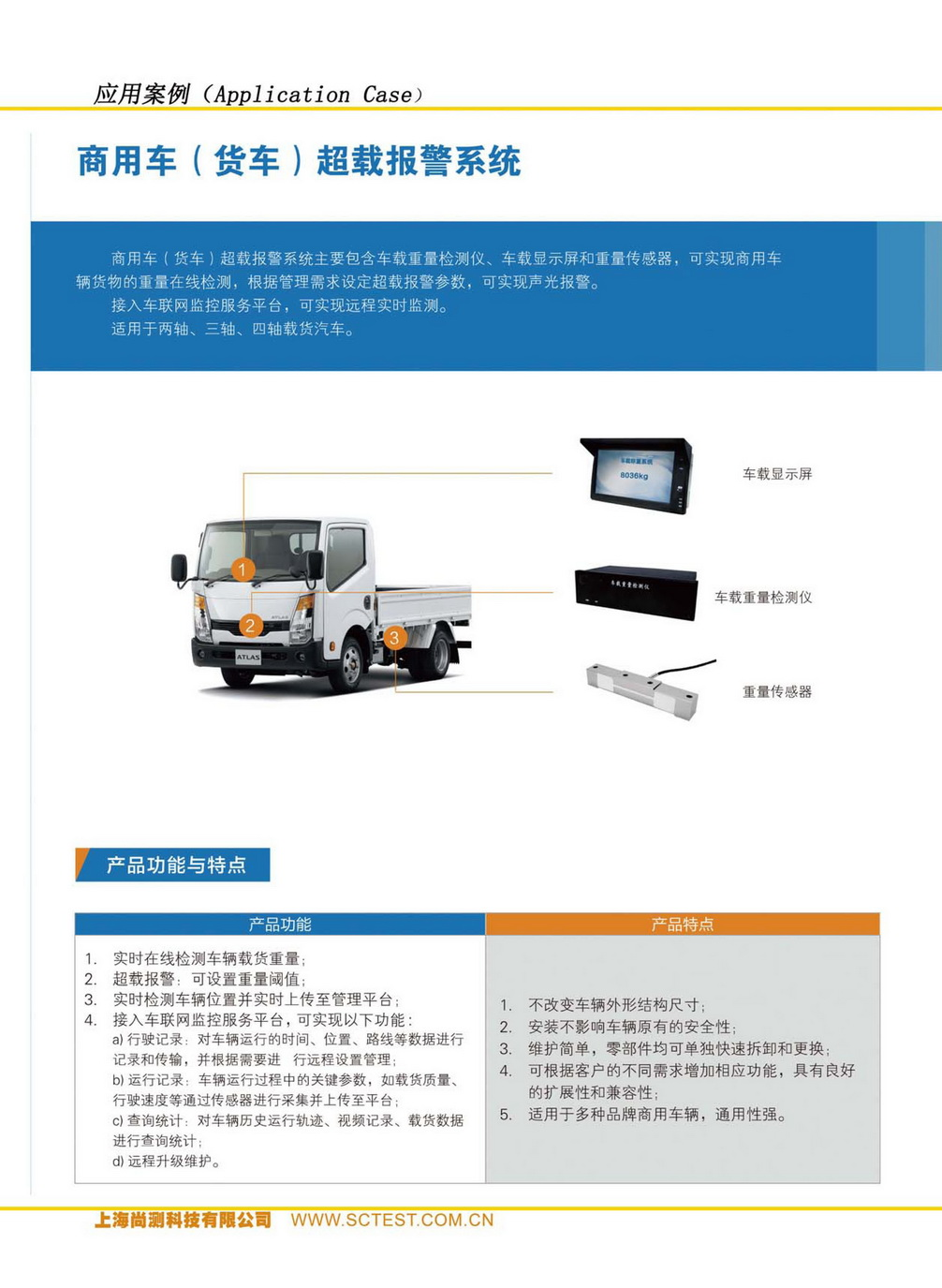 尚测科技产品选型手册 V1.3_页面_83_调整大小.jpg