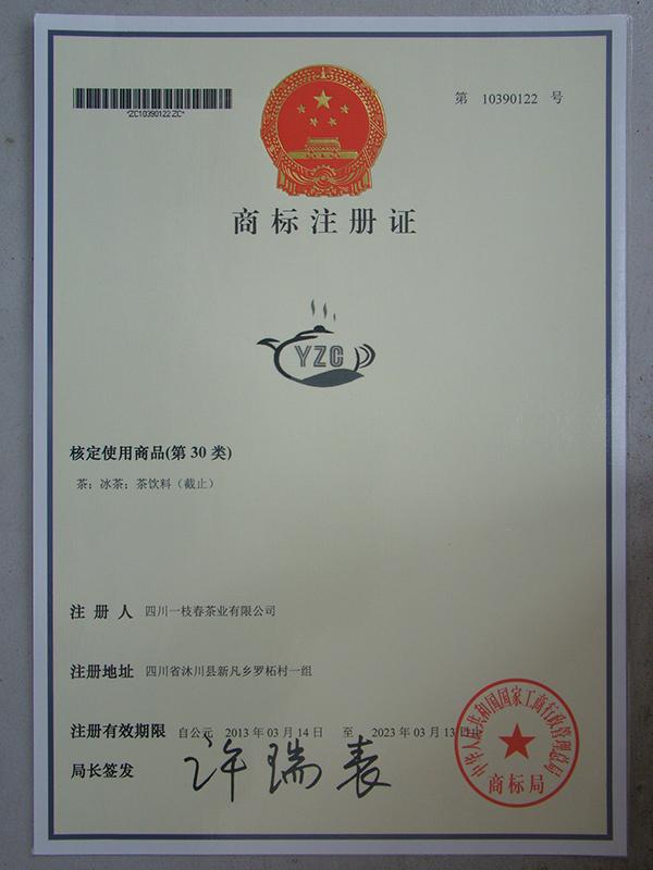 注册商标(YZC壶)