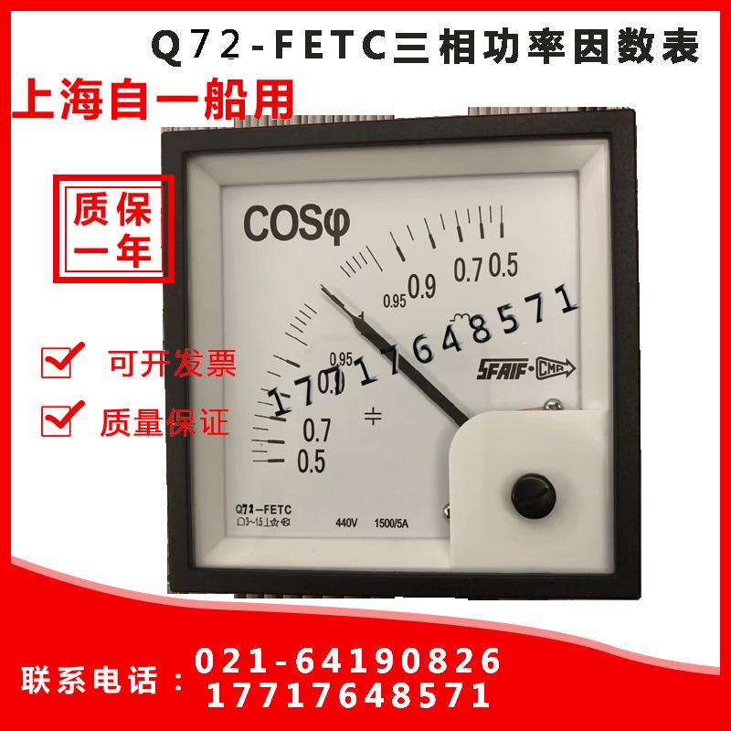 Q72-FETC三相功率因数表