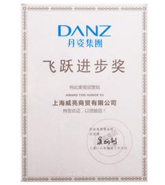 丹姿-飞跃进步奖