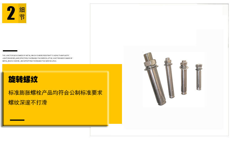 不锈钢膨胀螺栓.jpg