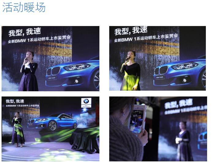 宝马1系北京上市鉴赏会——方糖(北京)公关策划