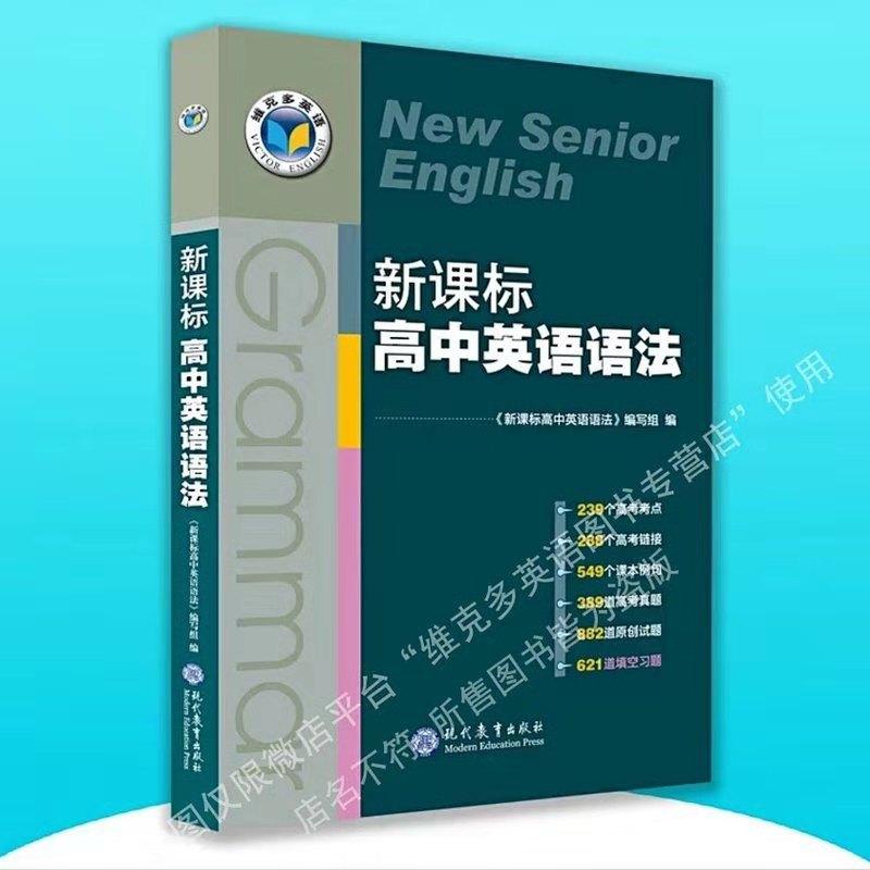 18年最新版  思维导图梳理高考语法  新课标高中英语语法
