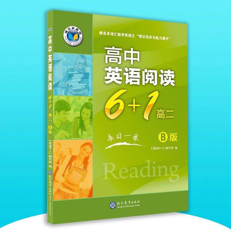 高中英语阅读6+1   高二B版  2019新版