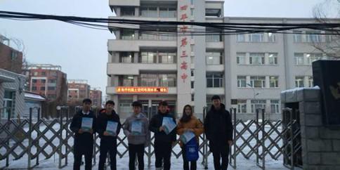 石家庄铁路中专学校为学校代言表彰