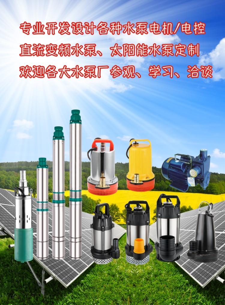 直流变频水泵开发定制