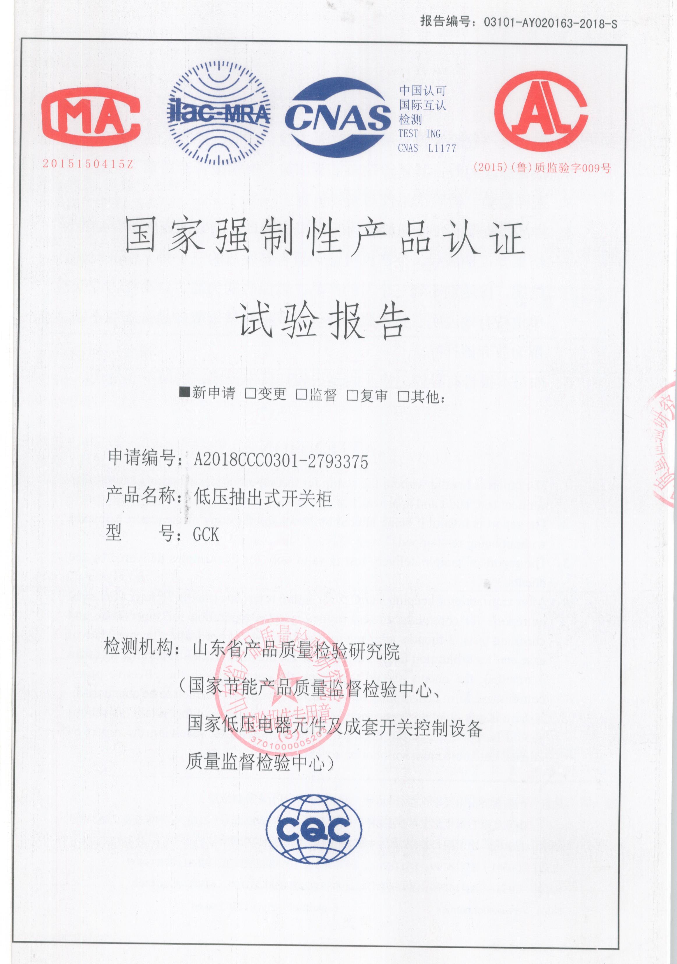 GCK(4000A-1600A)