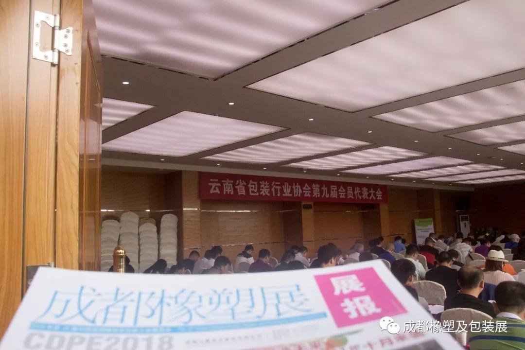 成都橡塑展组委会代表赴滇参加云南包协第九届代表大会