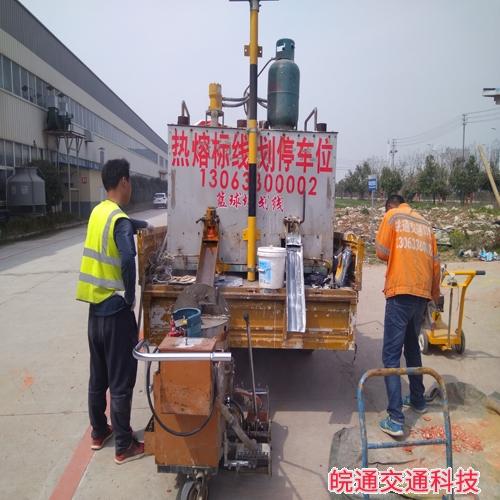 滁州东菱电器厂区划线