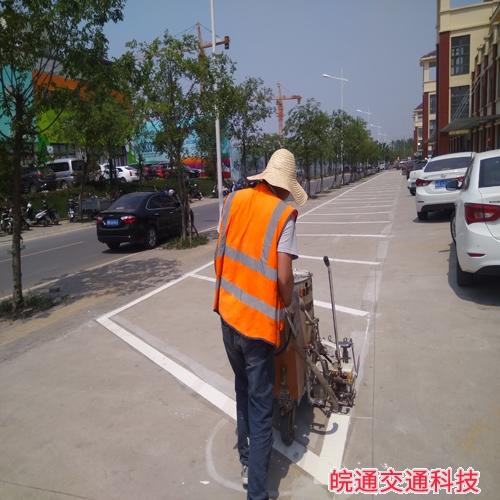 滁州市花都路社区道路划线施工