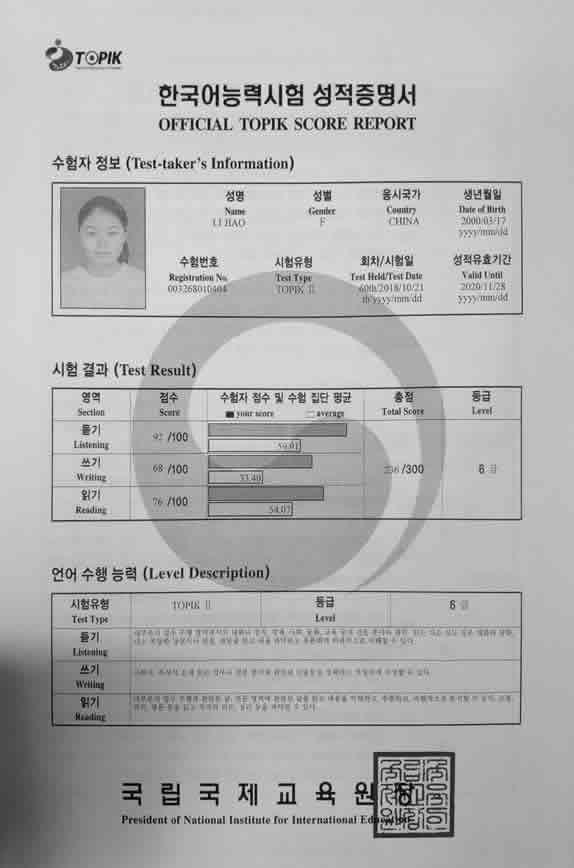 韩语过级证书