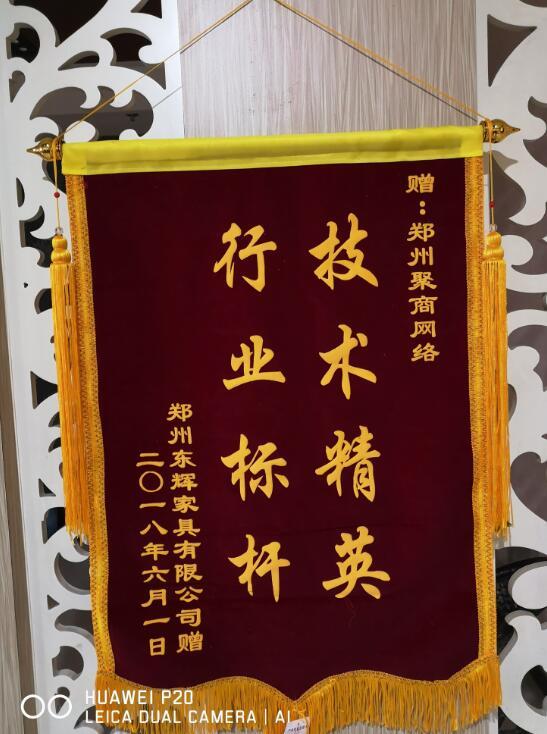 鄭州東輝家具有限公司贈送的錦旗