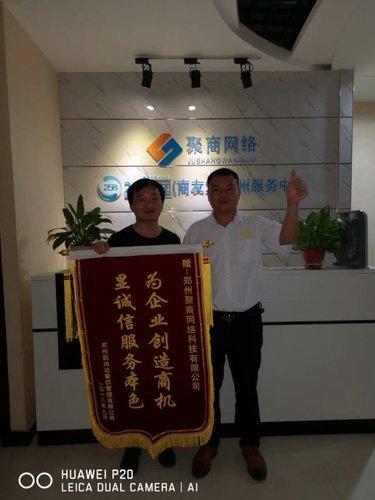 鄭州市凱尚達餐飲管理咨詢有限公司張總送來的錦旗