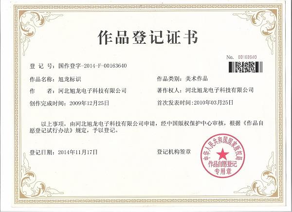 旭龙作品登记证书