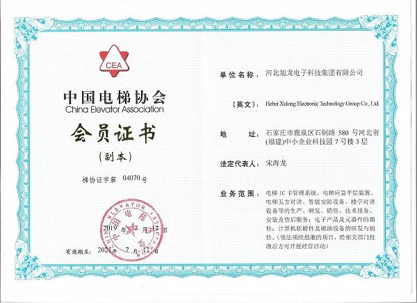 中國電梯協會會員證書