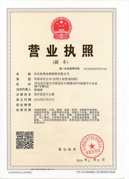 河北杭奥电梯销售有限公司