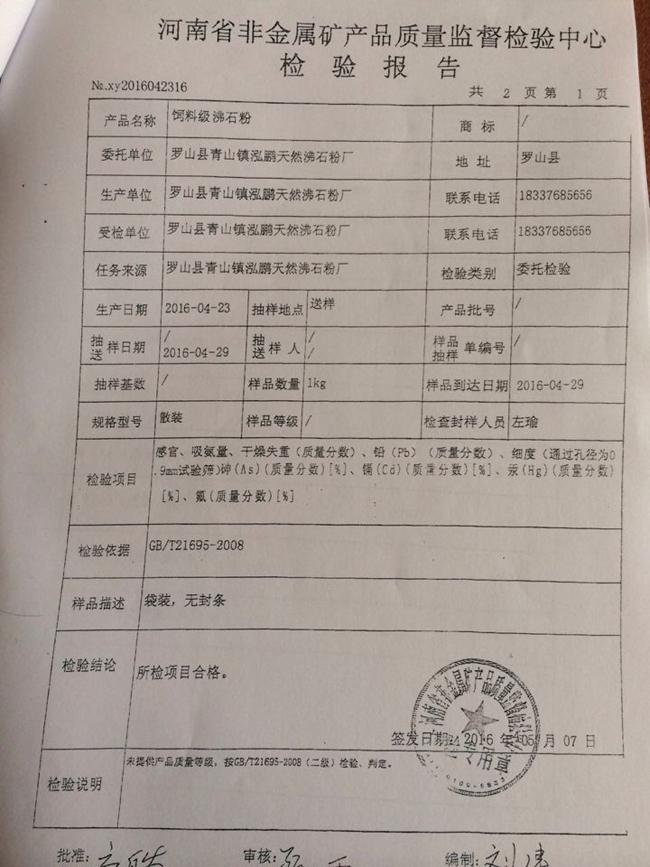 河南省非金屬礦産品質量監督檢驗中心檢驗報告