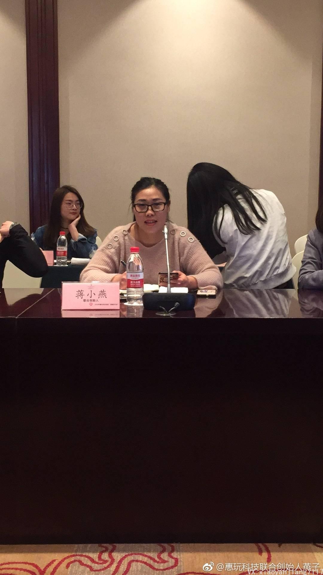 惠玩研讨会