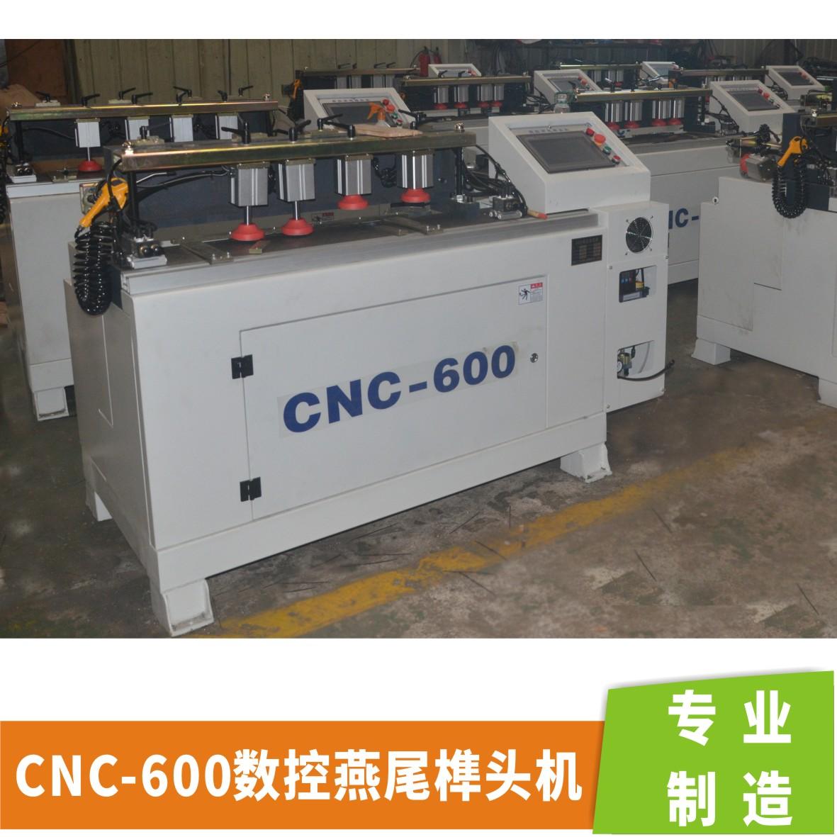CNC600燕尾榫头机C.jpg