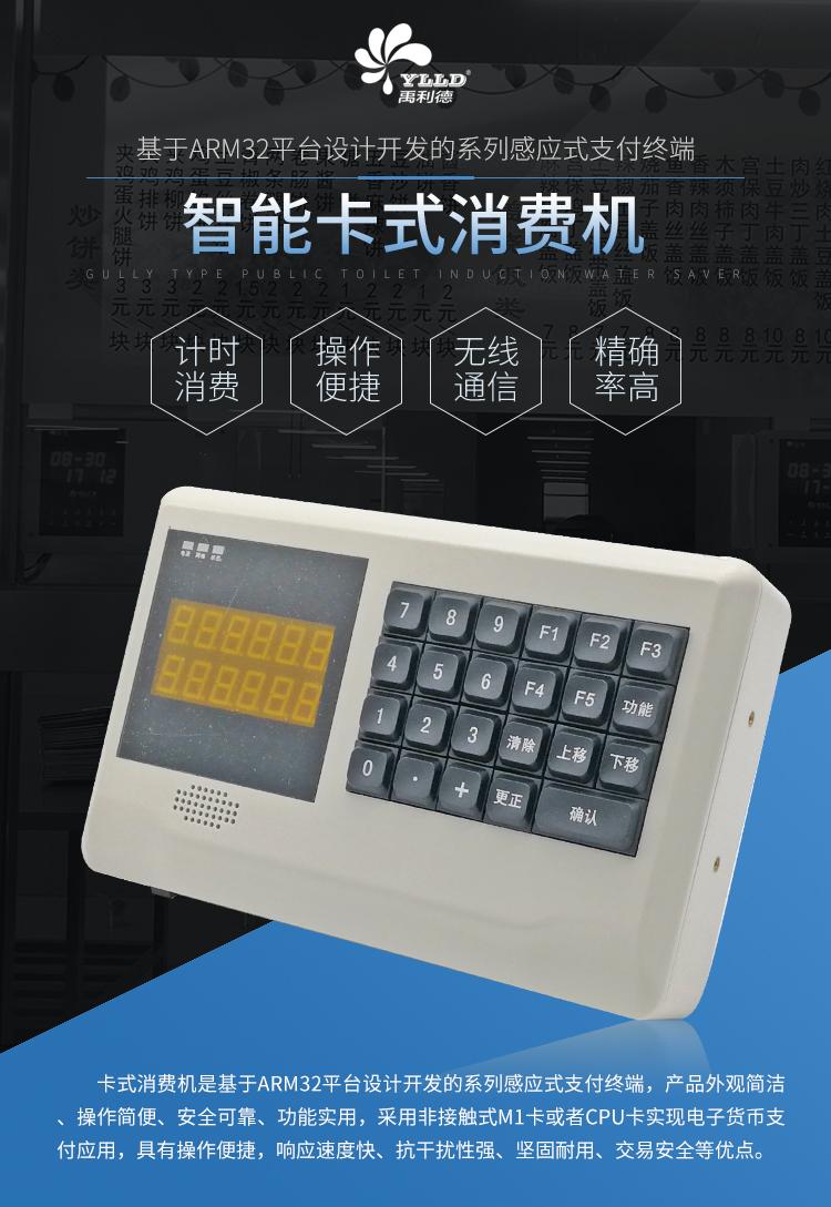 10-卡式消费机详情_01.jpg
