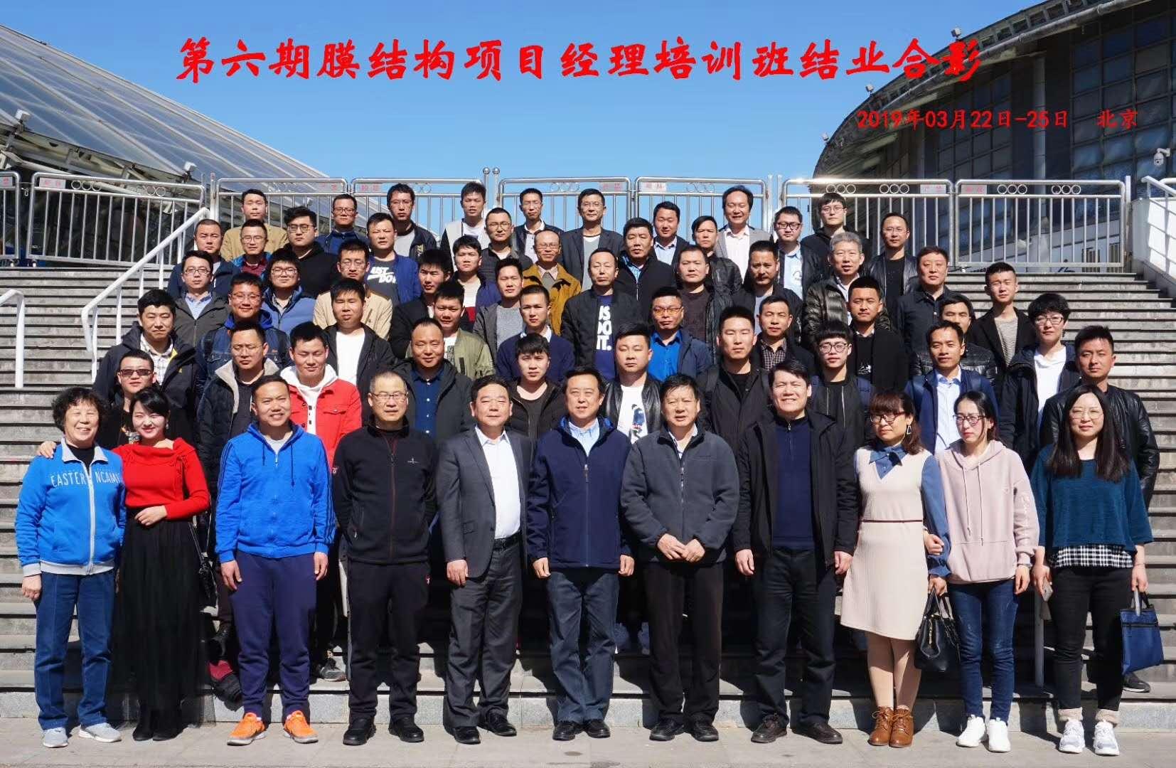 北京钢结构协会