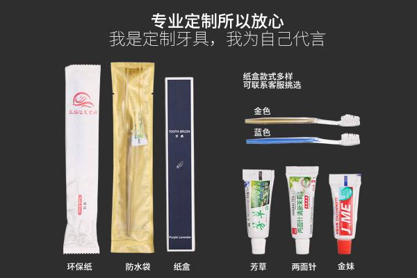 vwin000一次性牙刷需要收费吗