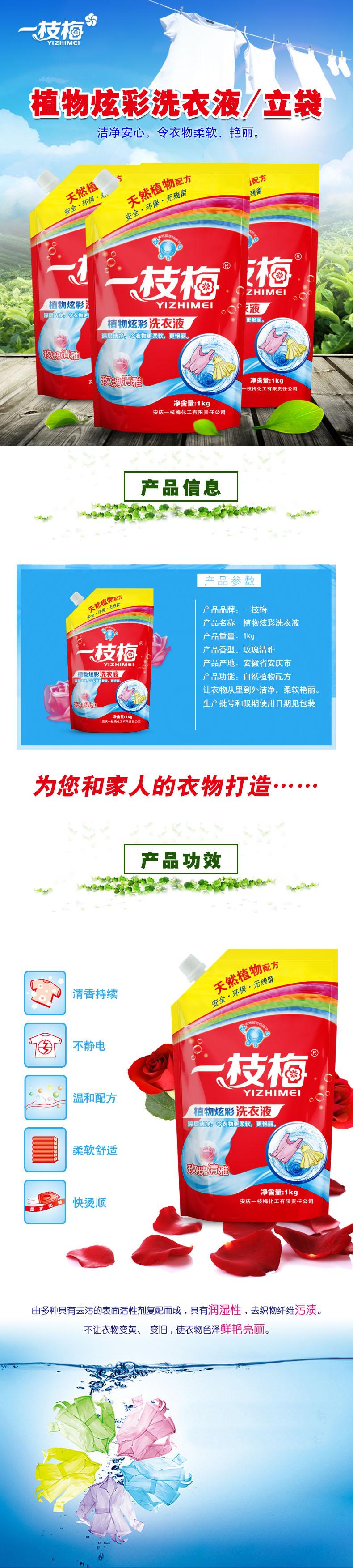1kg植物炫彩洗衣液 立袋 詳情圖.jpg