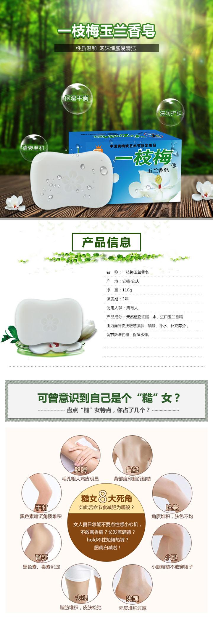 店玉兰香皂详情页.jpg