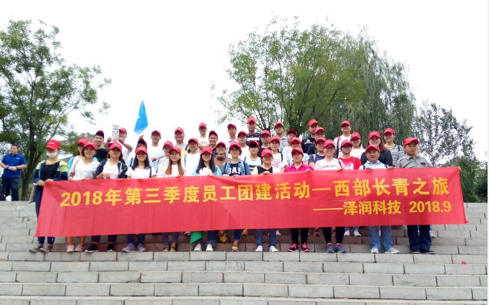石家庄不間斷電源UPS厂家团建活动图片zhiyuan