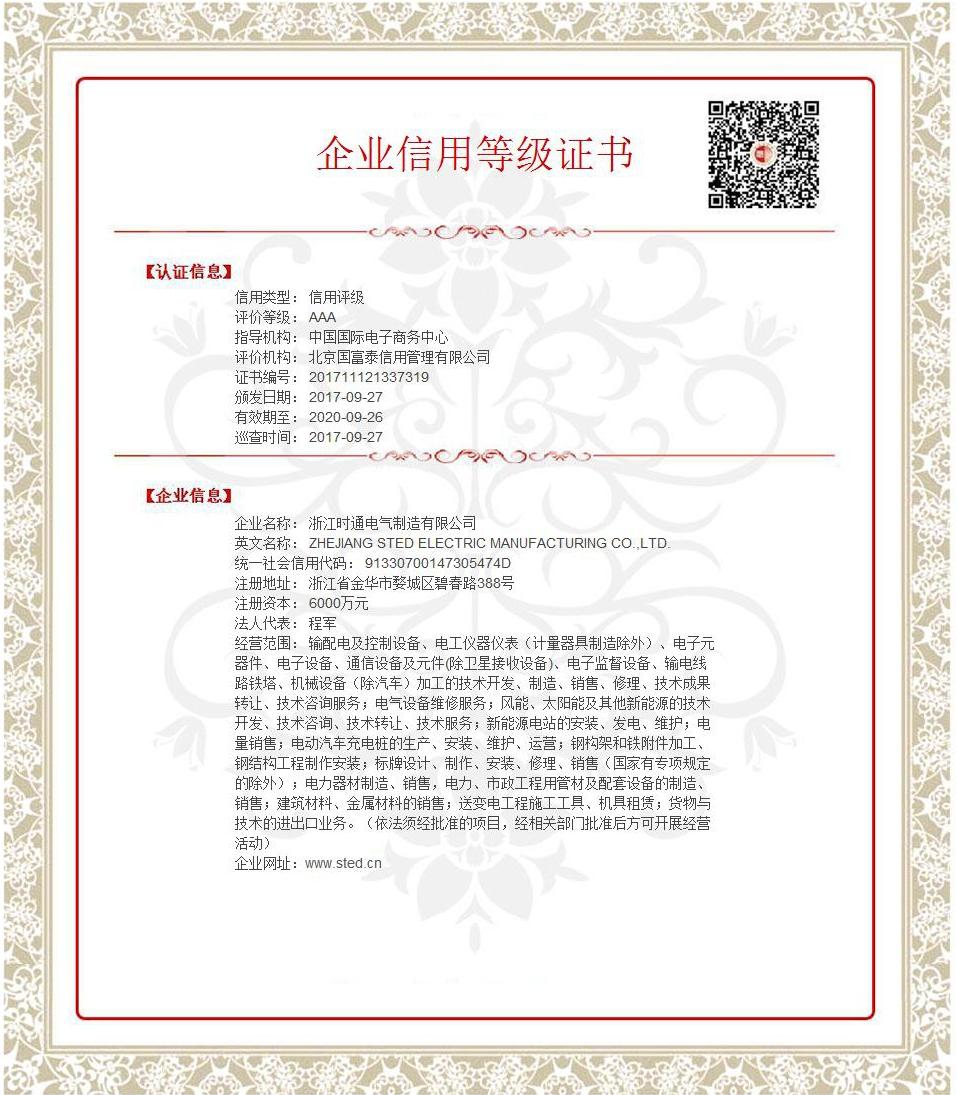 浙江时通电气制造有限公司_WPS图片.jpg