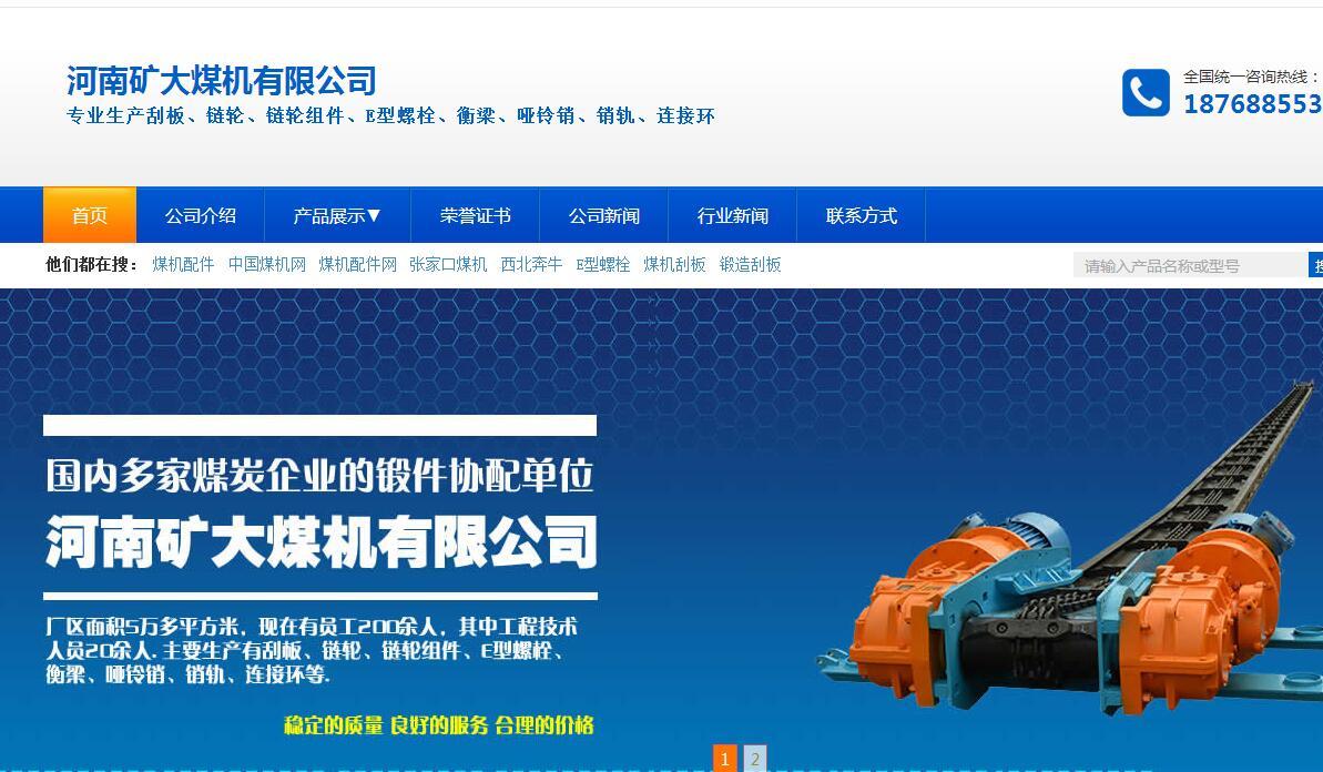 河南矿大煤机有限公司推广效果怎么样?