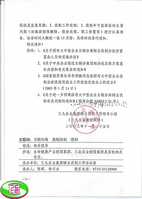 中央企业被列入国家主辅业分离改制为民企(2).jpg