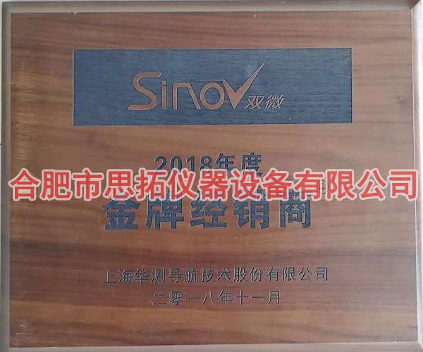上海华测双微系列证件