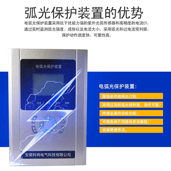 智能弧光保护装置