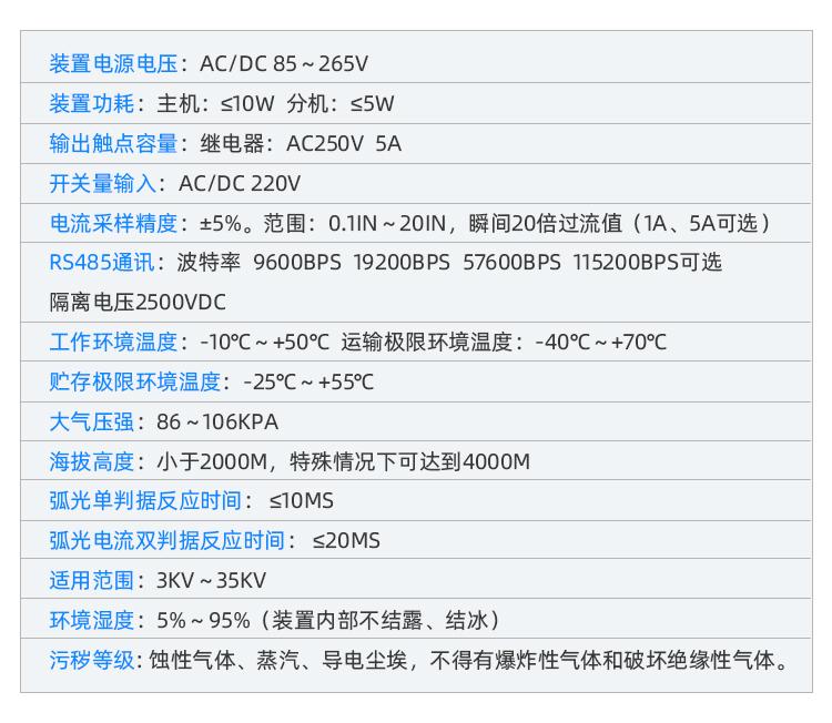 3、低压弧光保护技术参数.jpg