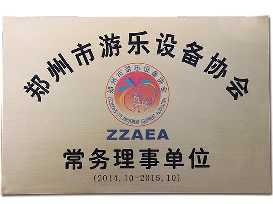 郑州游乐设备协会