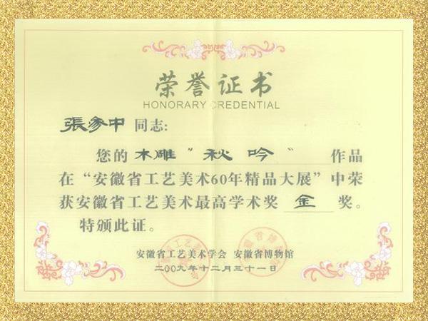 木雕《秋吟》作品金奖证书