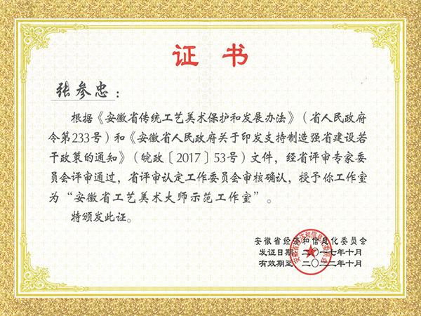 安徽省工艺美术大师示范工作室证书