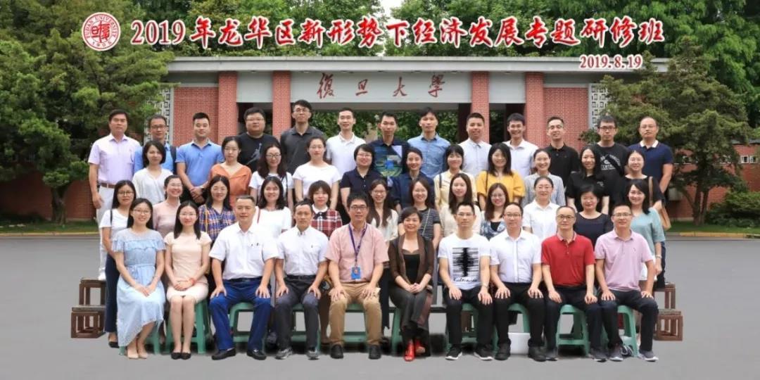 龙华区经济发展专题培训班