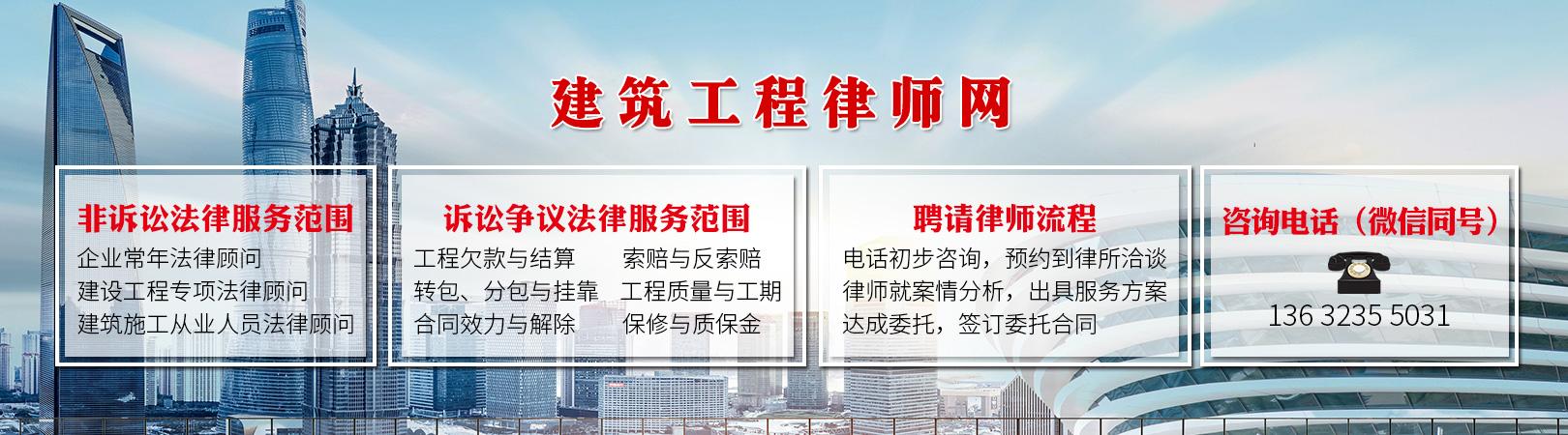 广州建设工程合同律师
