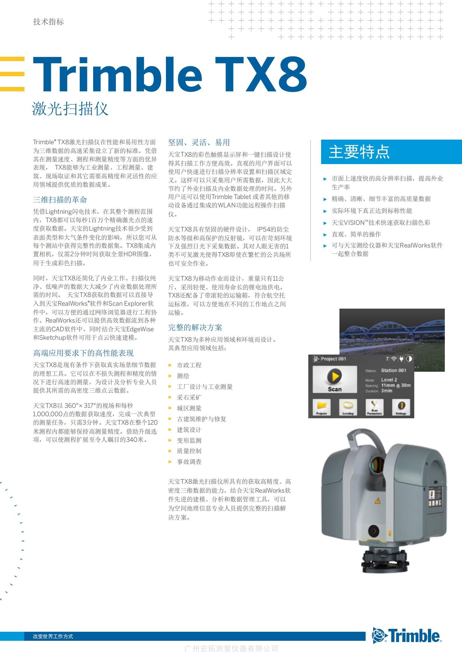 天宝TX8三维扫描仪_00.jpg