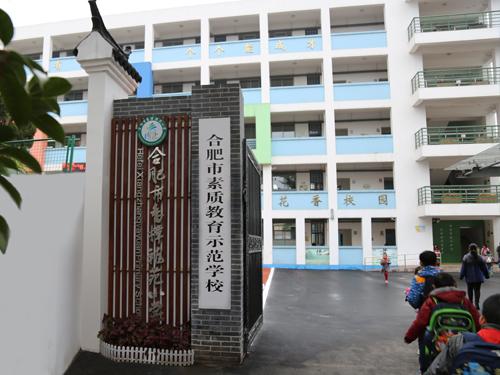 香樟雅苑小学物业管理